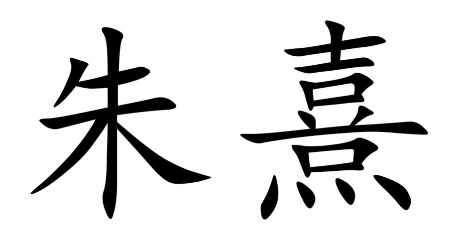 Zhu Xi.