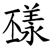 File:Chinese Character biang3.png.