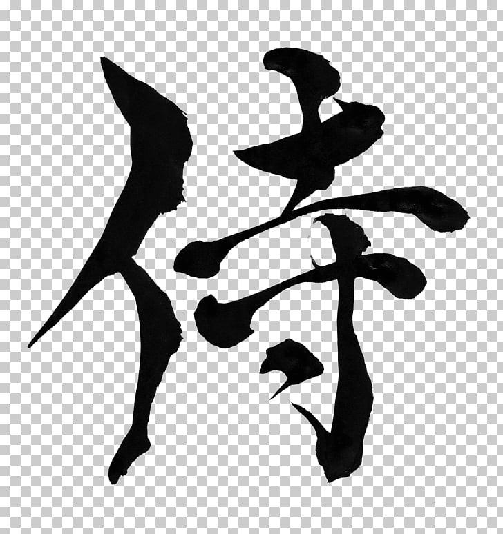 Japanese calligraphy Samurai Ink brush, samurai, Chinese.