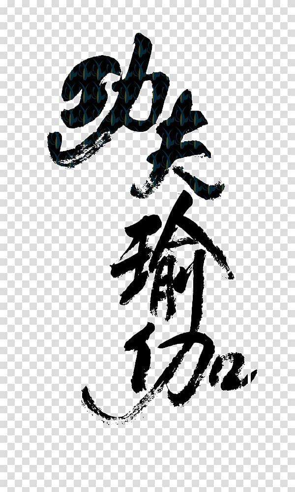 Black kanji text, China Calligraphy Kung fu Font, Chinese.