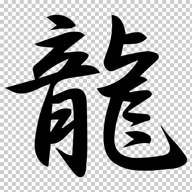 Japanese dragon Kanji Chinese characters Chinese dragon.