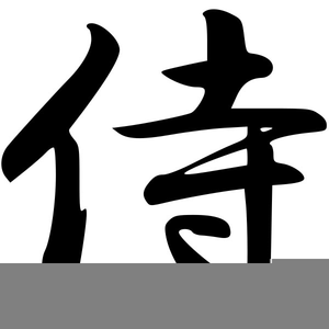 Chinese Warrior Clipart.