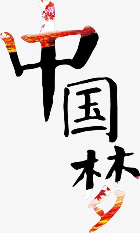 Chinese words clipart 2 » Clipart Portal.