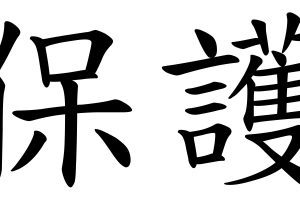 Chinese words clipart 5 » Clipart Portal.