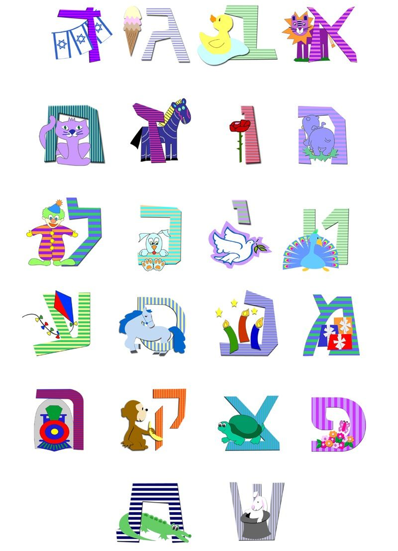Chinuch org clipart 5 » Clipart Station.