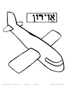 Chinuch org clipart 3 » Clipart Station.