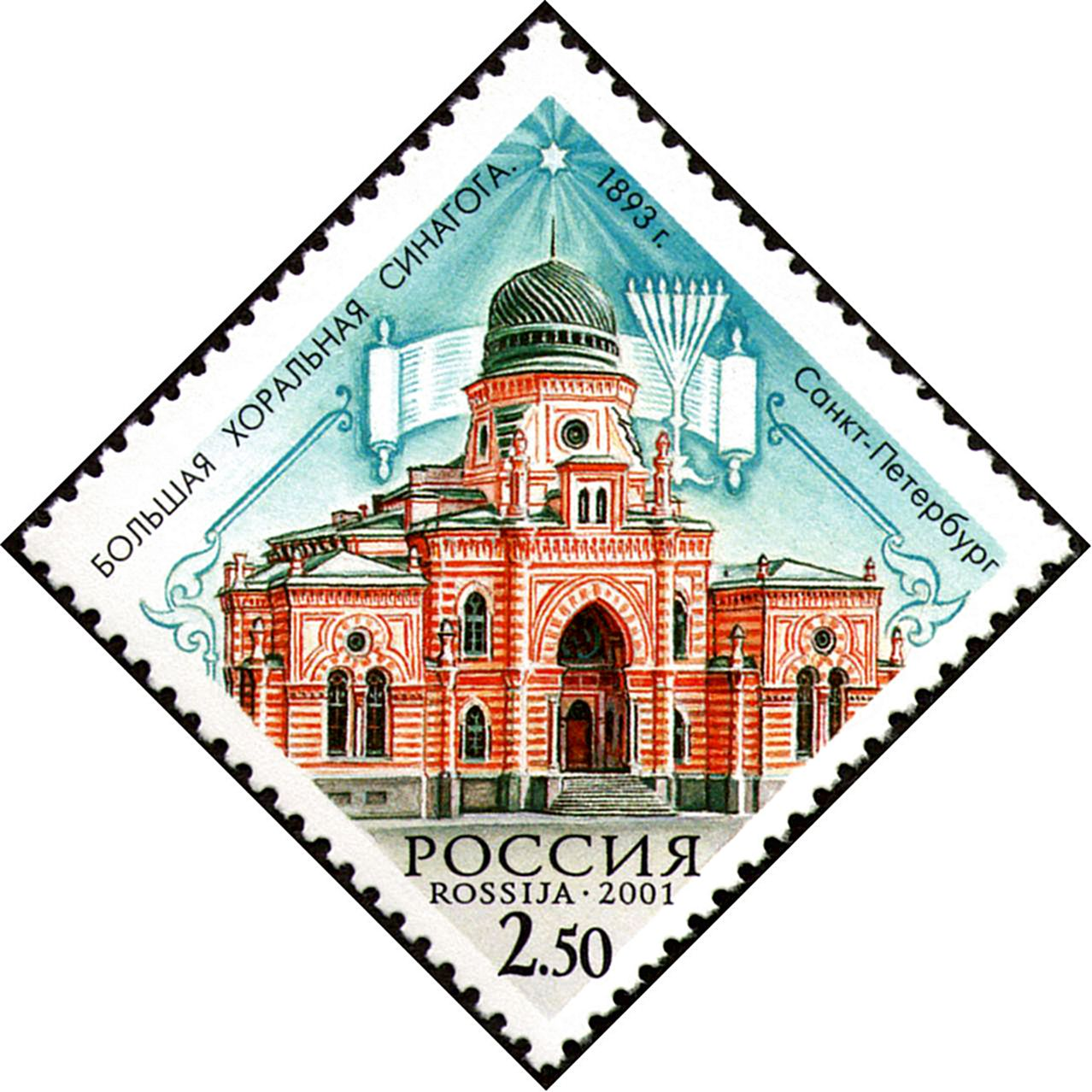 File:Stamp of Russia 2001 No 697 Grand Choral Synagogue.jpg.