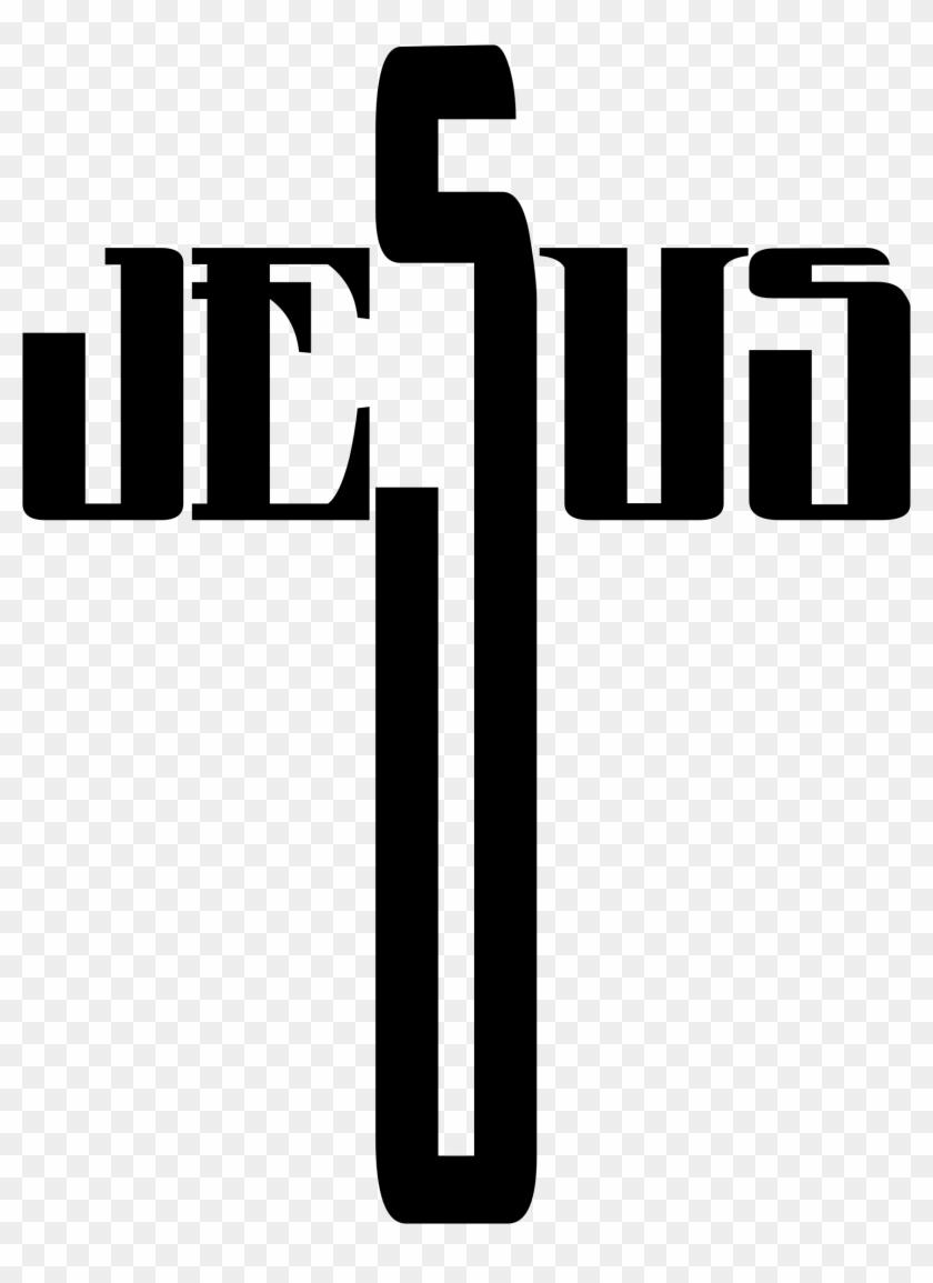 Jpg Black And White Download Black Cross Clipart.