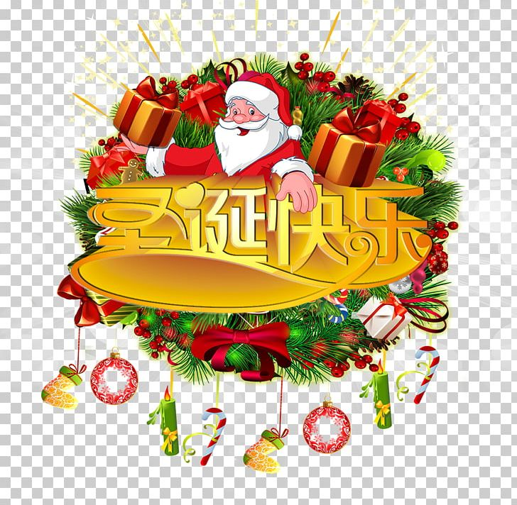 Christmas Poster Gift PNG, Clipart, Cake Decorating.