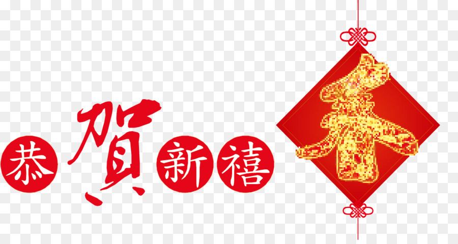 Chinese New Year thẻ thiệp E thẻ.