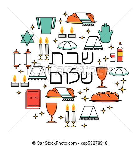 Shabbat shalom greeting card.