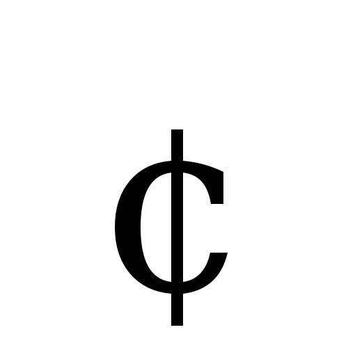 Cent Symbol Clip Art.