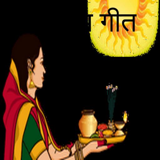 Chhath Puja Video Songs.