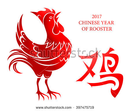 Red Rooster Animal Symbol Chinese New Stock Vector 397475719.