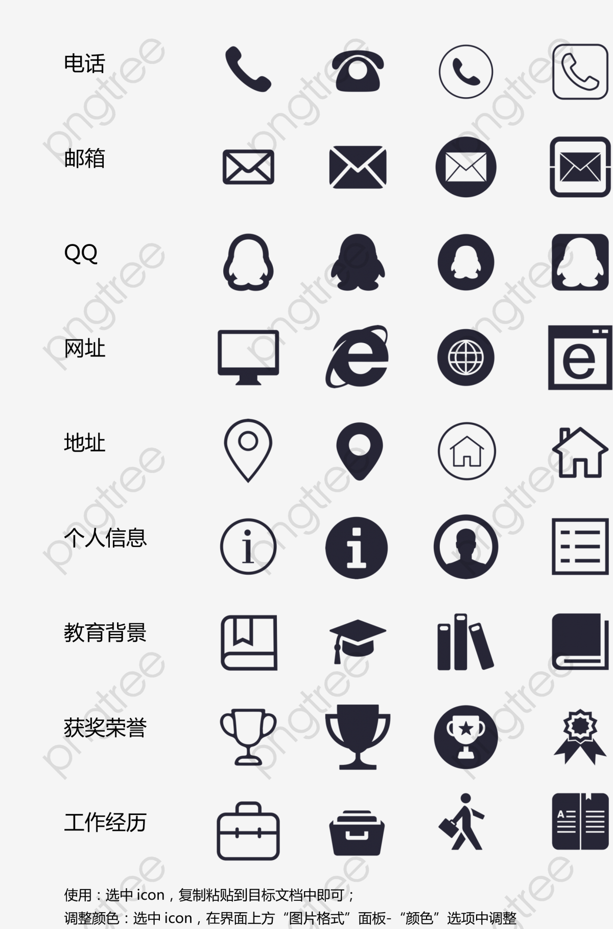Cv Contacts Icon Element, Mark, Contact, Icon PNG Transparent Image.
