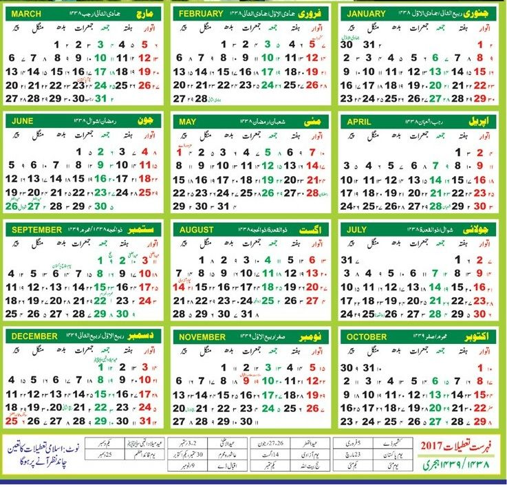 Islamic Dates Calendar 2017 In Pakistan Published Here in.