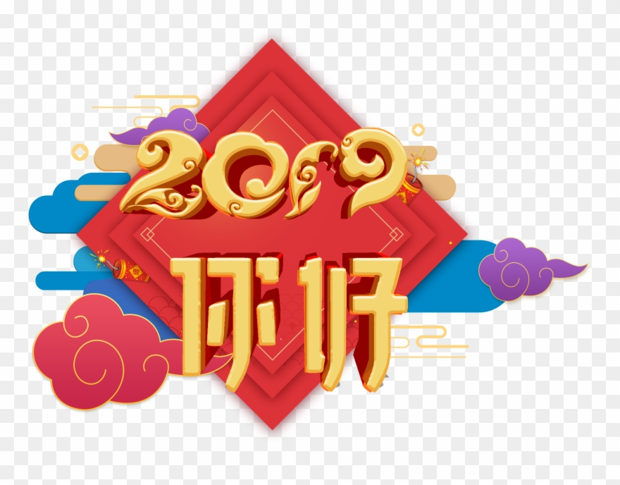 Commercial Rouge Festif Style Chinois Png Et Psd Clipart.