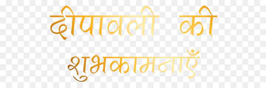 Happy Diwali Font png download.