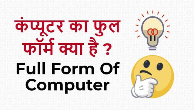 कंप्यूटर का फुल फॉर्म क्या है.