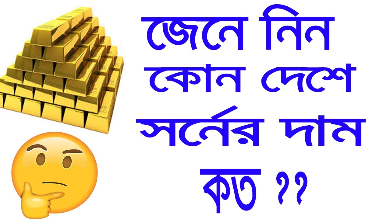World gold price checking apps for android Device ( Bangla Tutorial ).