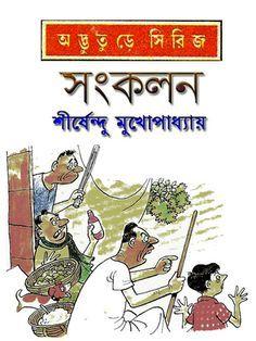 সংকলন by Sirshendu Mukhopadhyay in 2019.