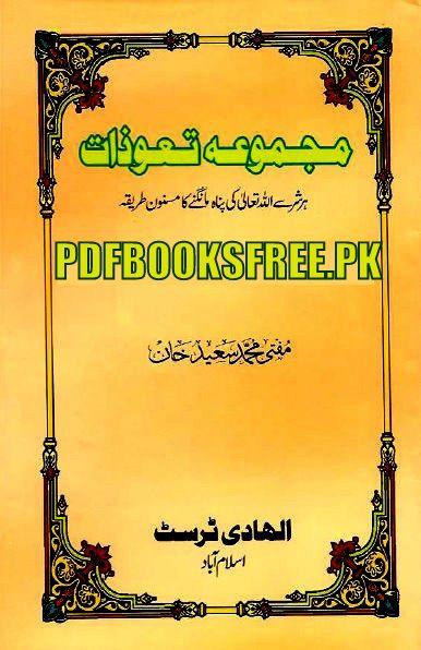 Majmua Taweezat in Urdu Pdf Free Download.