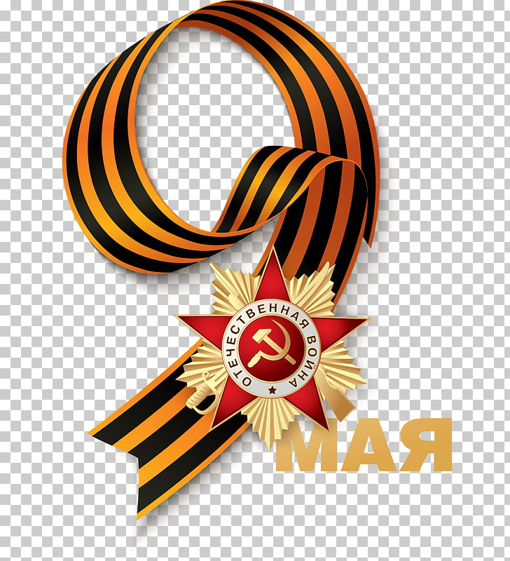 2017 Moscow Victory Day Parade Poster Holiday May, Yellow.