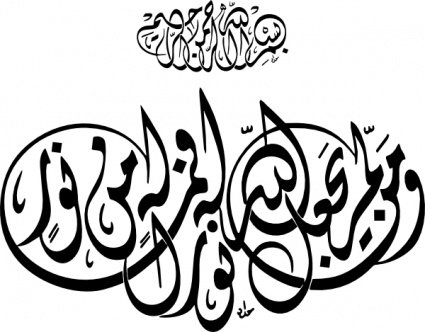 Islamic Calligraphy Allah Light Clipart Picture.
