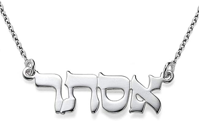 MyNameNecklace Personalized Classic Hebrew Name Necklace.