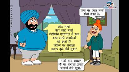 Santa banta hindi video jokes download.