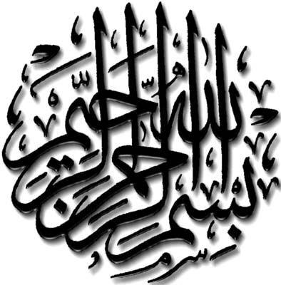 Kaligrafi Bismillahirrahmanirrahim.