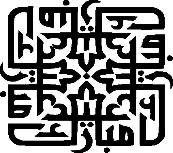 Kaligrafi Clip Art at Clker.com.