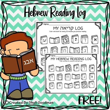 Hebrew Reading Log.