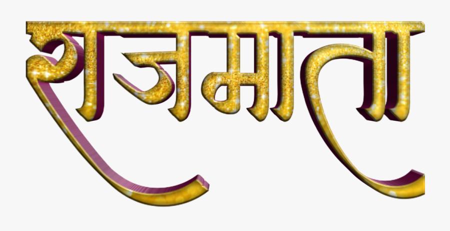 Shivaji Maharaj Font Text Png In Marathi , Free Transparent.