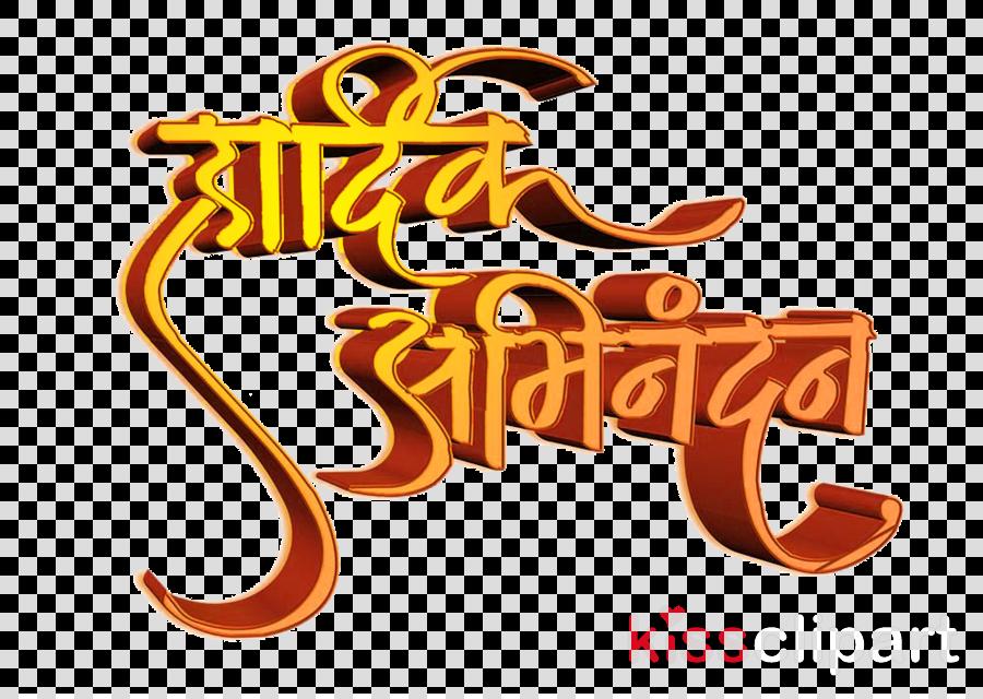 Marathi Text clipart.