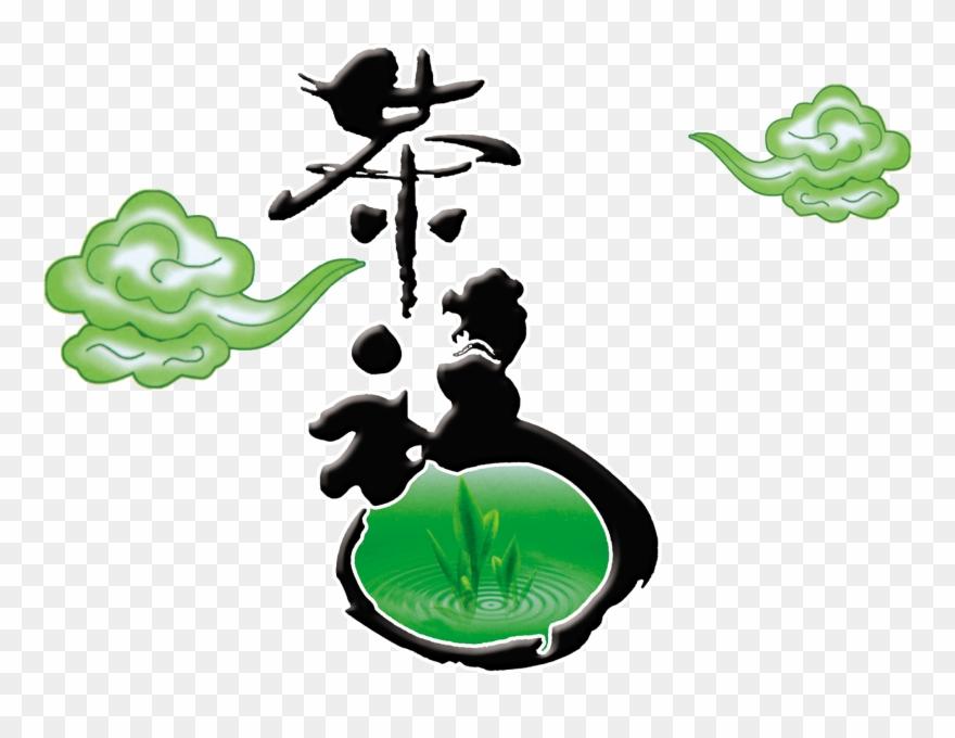 Thé Bénisse Thé Art Mot Style Chinois Clipart (#2789519.