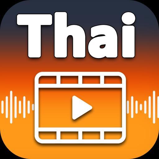 Thai Songs 2018 : A.