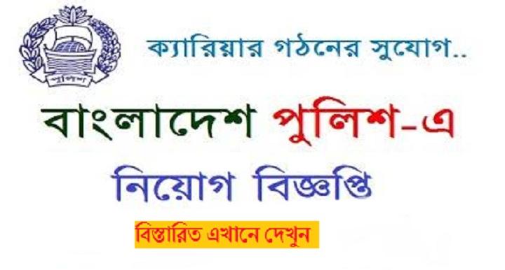 Bangladesh Police constable Job Circular 2019.