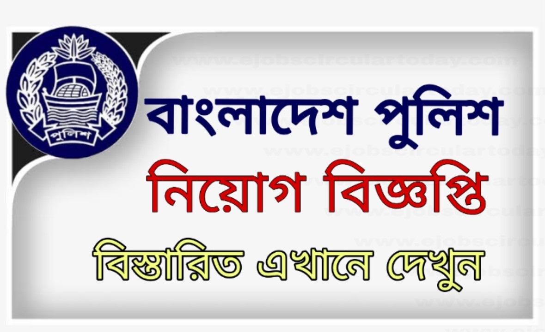 Bangladesh Police Job Circular 2019 Application Form.