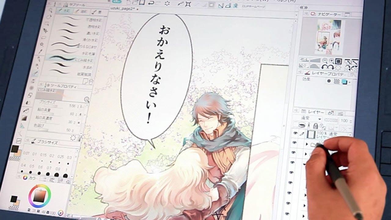 Clip Studio Paint EX.