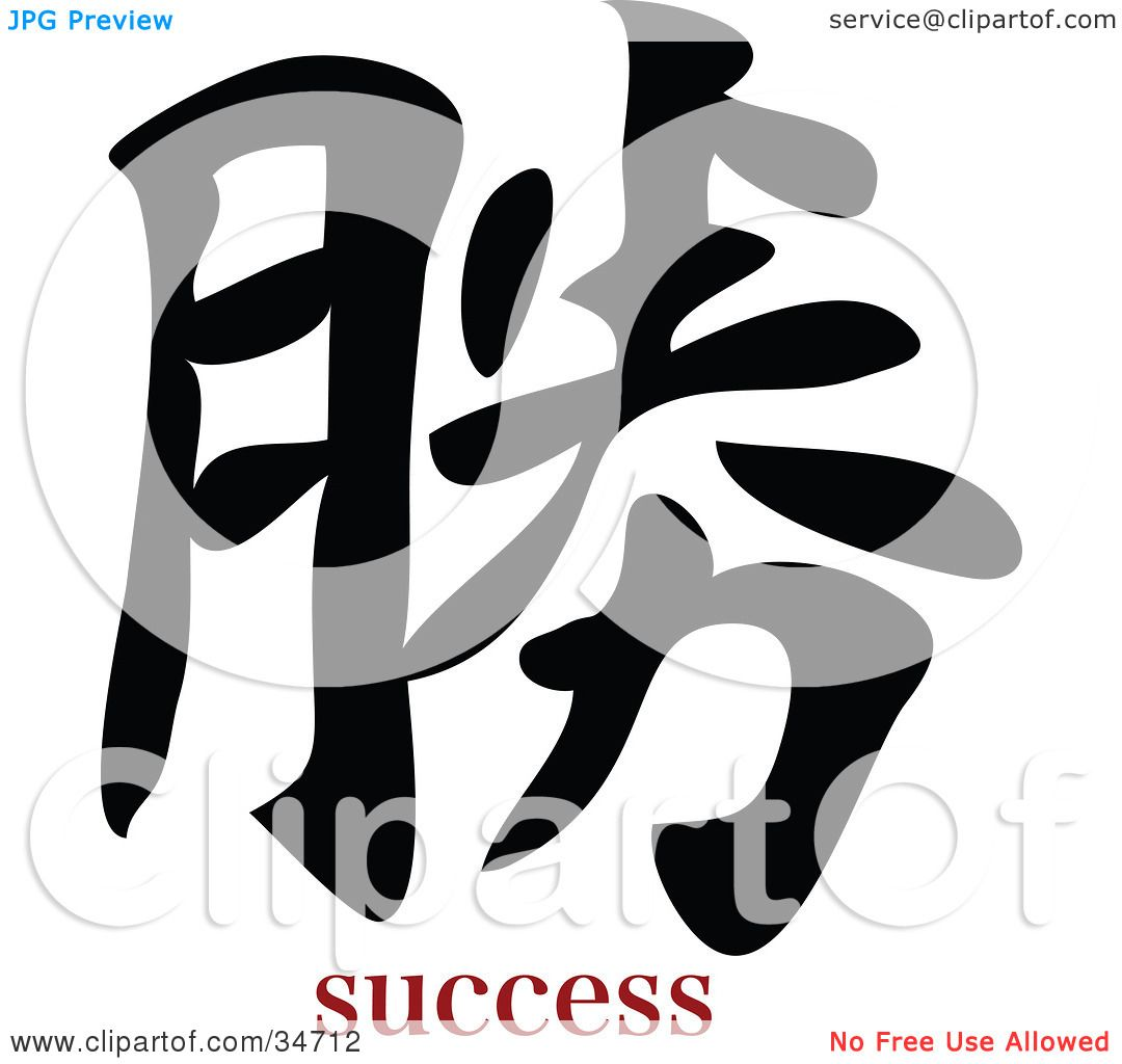 Clipart Illustration of a Black Success Chinese Symbol With Text.