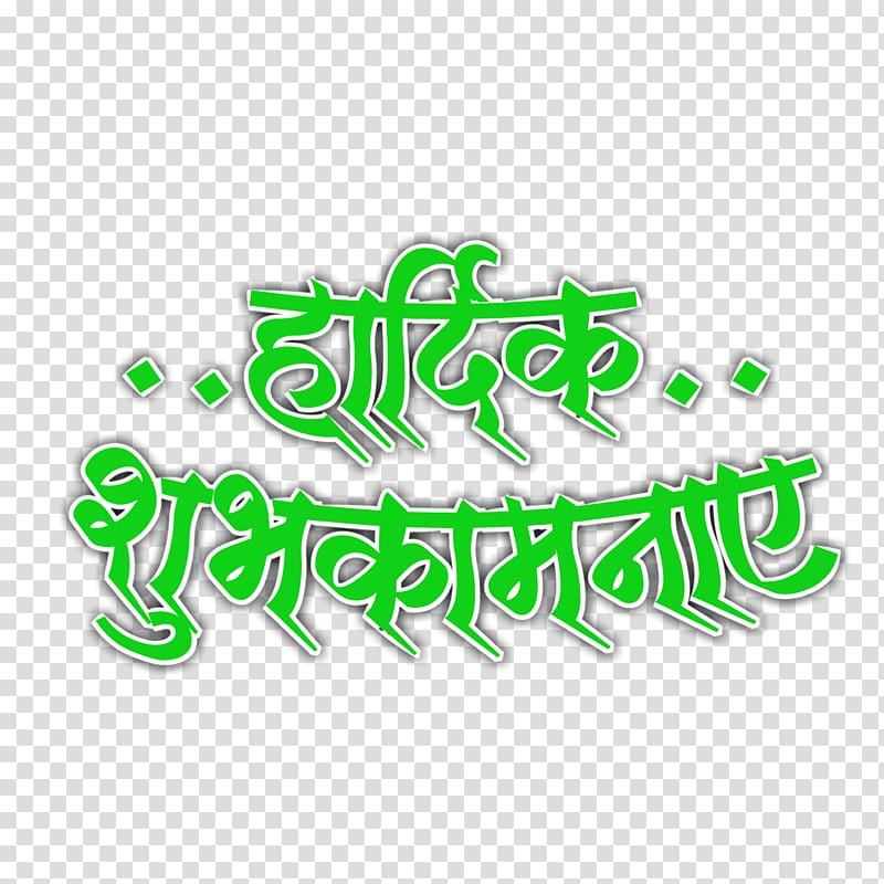 Green text, Marathi Logo, Navratri transparent background.