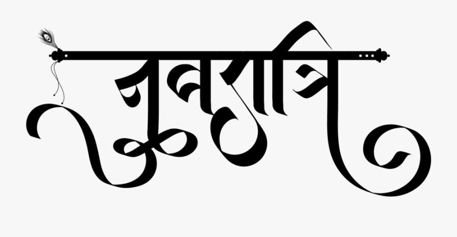 Navratri Hindi Text Png , Free Transparent Clipart.