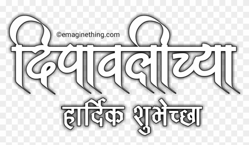 Happy Diwali Text Png.