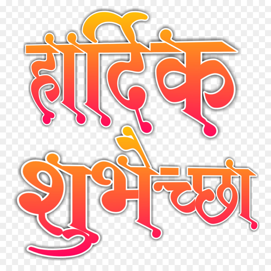 Marathi Text png download.