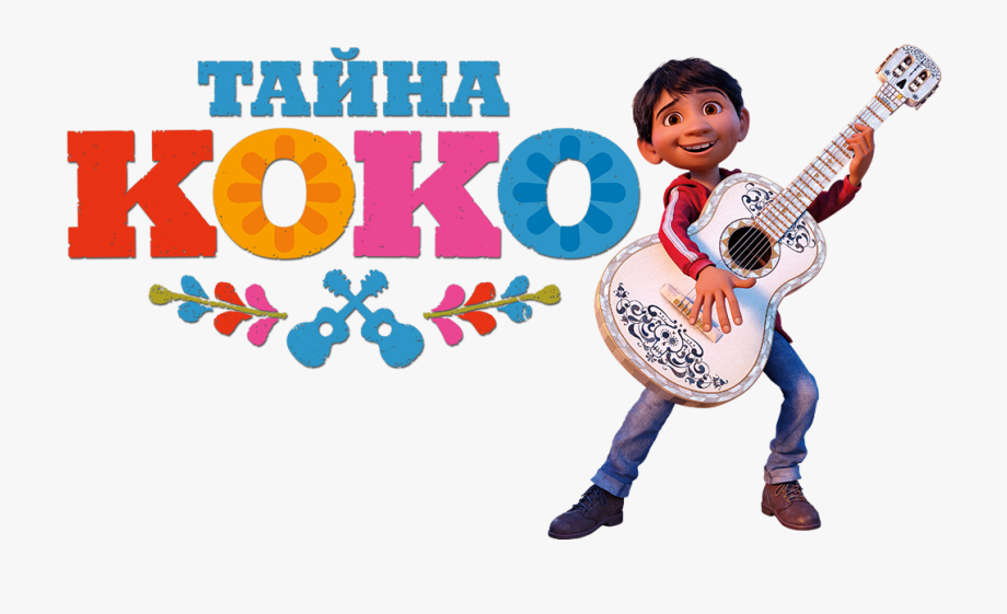 Coco Movie Guitar Png.