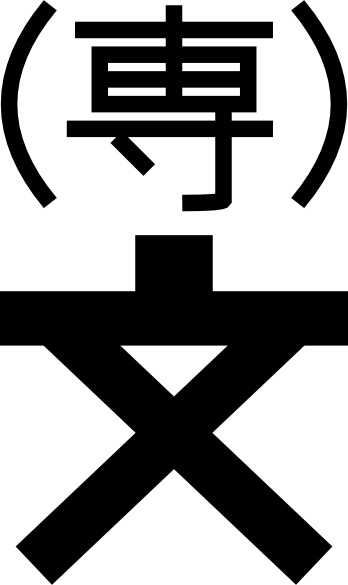 Japanese Map Symbol Technical College clip art Free vector in Open.