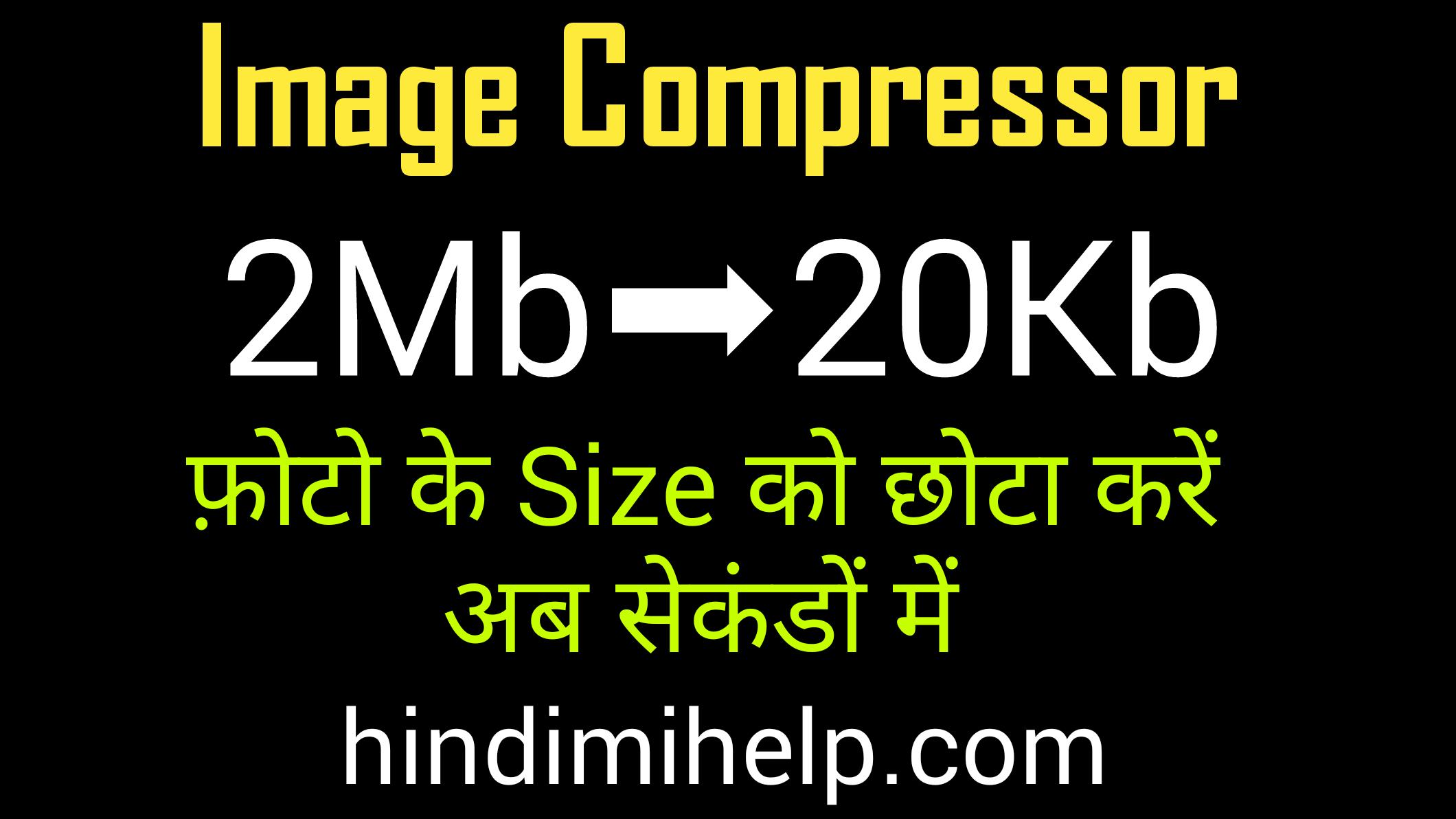 Image Compressor Online.