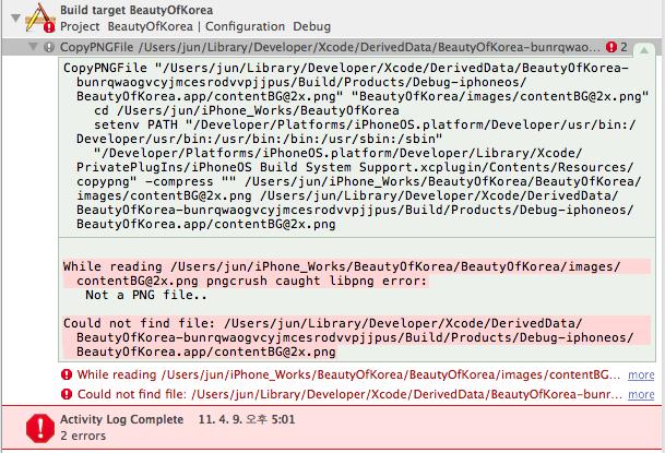 뚱2's Story :: png pngcrush caught libpng error: Not a PNG file...