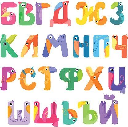 Consonants of The Cyrillic Alphabet Like Birds premium.